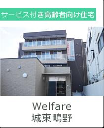 Welfare城東鴫野