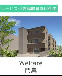 Welfare門真