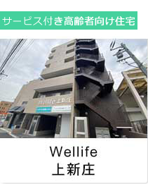 wellife上新庄