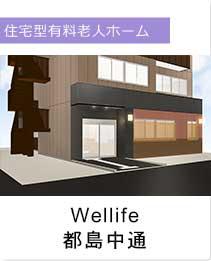 wellife都島中通