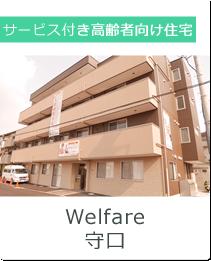 Welfare守口