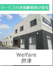 Welfare摂津