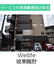 wellife城東鴫野