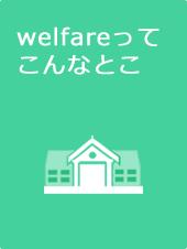 welfareってこんなとこ