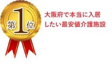 第1位 大阪府で本当に入居したい最安値介護施設
