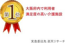 第1位 大阪府内で利用者満足度の高い介護施設