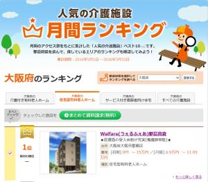 月間ランキング 住宅型有料 都島高倉