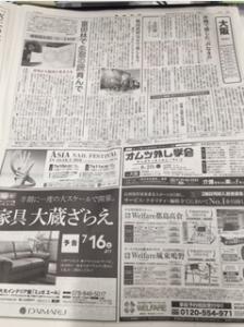 産経新聞③